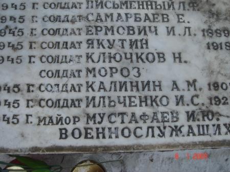 ИБРАГИМ МУСТАФАЕВ
