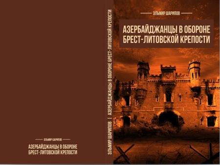 Brest-Litovsk_full cover
